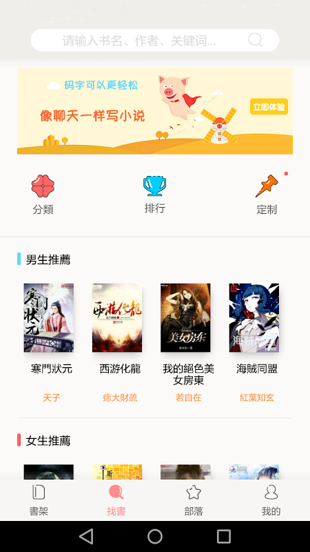 Android 追小说-免费连载小说 Screen 2