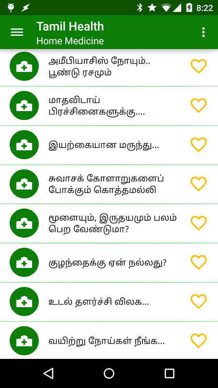 Tamil Health Tips 1.6 Screen 2