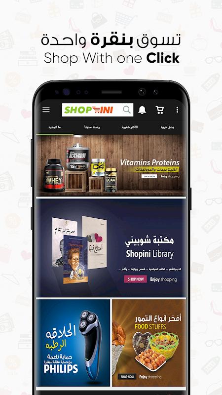 Shopini 5.6.2 Screen 2