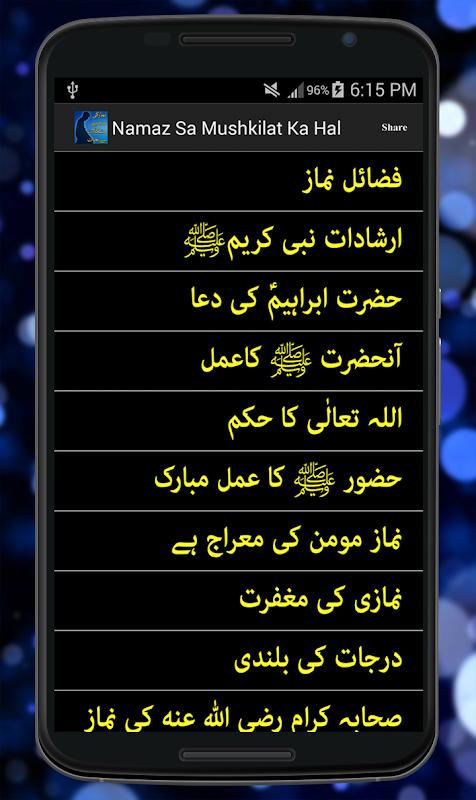 Android Namaz Sa Mushkilat Ka Hal Screen 3