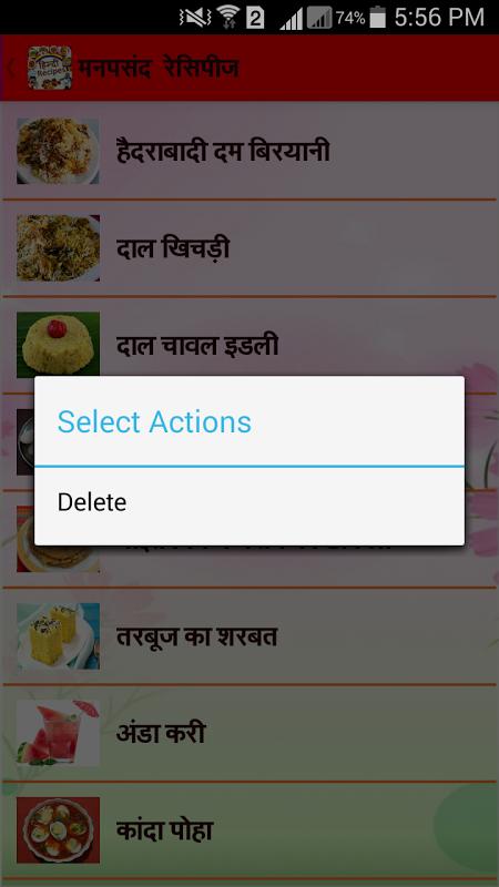 Hindi Recipes 1.25 Screen 7
