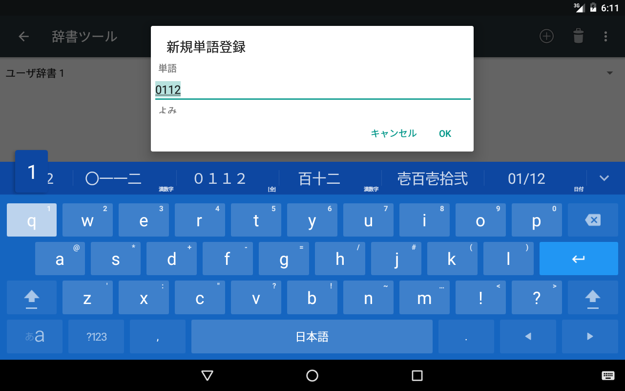 Android Google Japanese Input Screen 11