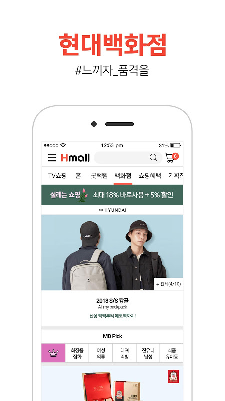 Hyundai hmall 5.8.2 Screen 2