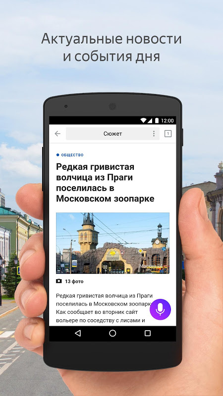 Android Yandex Screen 15