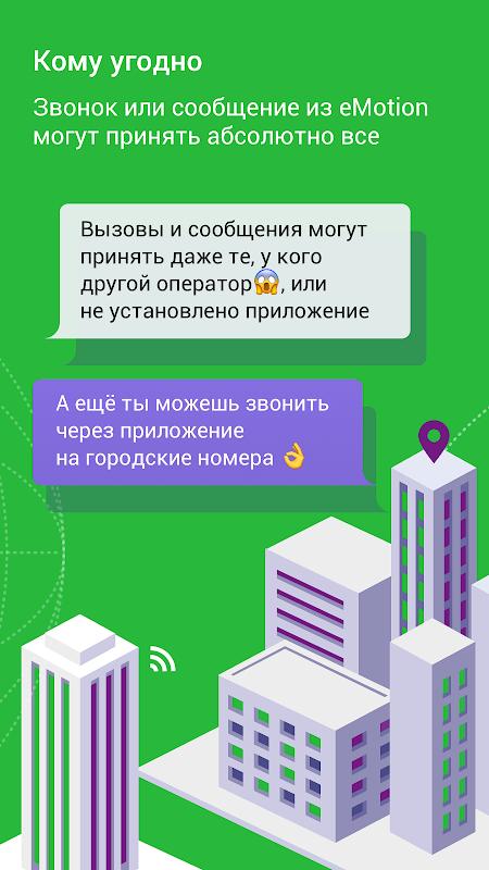 Android eMotion –  звонки и сообщения от МегаФон Screen 3