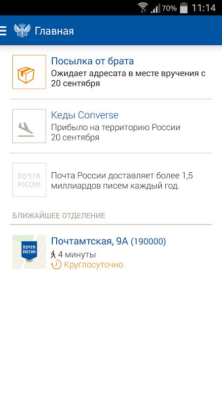 Почта России 2.2.1 Screen 2