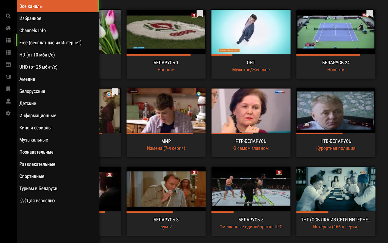 Android Persik TV для Андроид ТВ и медиаплееров Screen 1