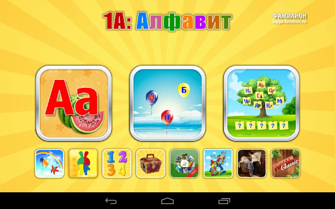 Android 1А: Изучаем алфавит, для детей Screen 5