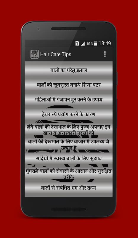 Android Hair Care Tips in Hindi Screen 1