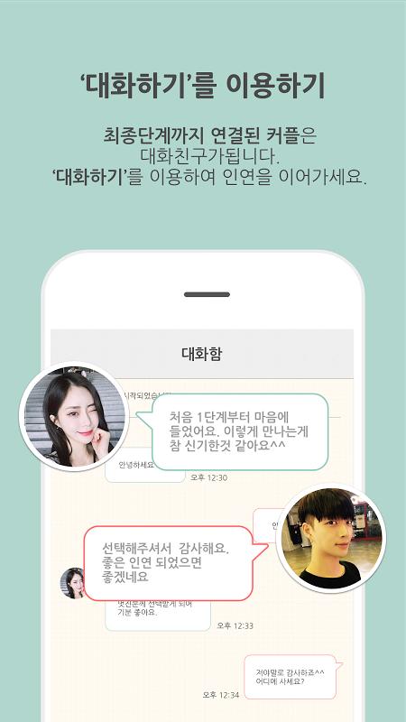 Android 당연시 - 당신도 연애를 시작할때, 미팅/소개팅 Screen 2