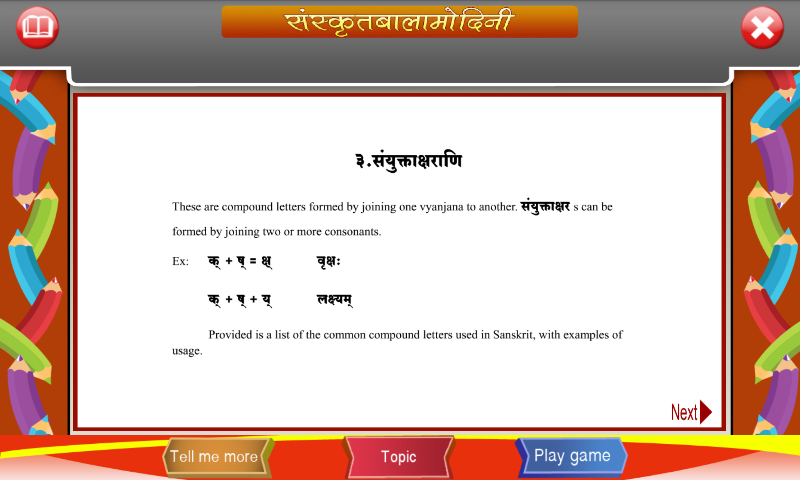 Android Sanskrit Compound Letters Screen 3