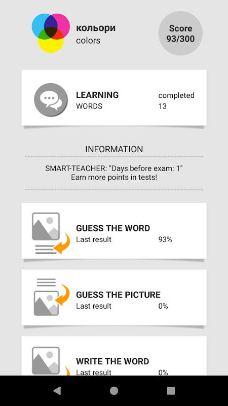 Learn Ukrainian words with Smart-Teacher 1.0.3 Screen 5