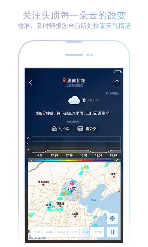 Android 墨迹天气 Screen 1
