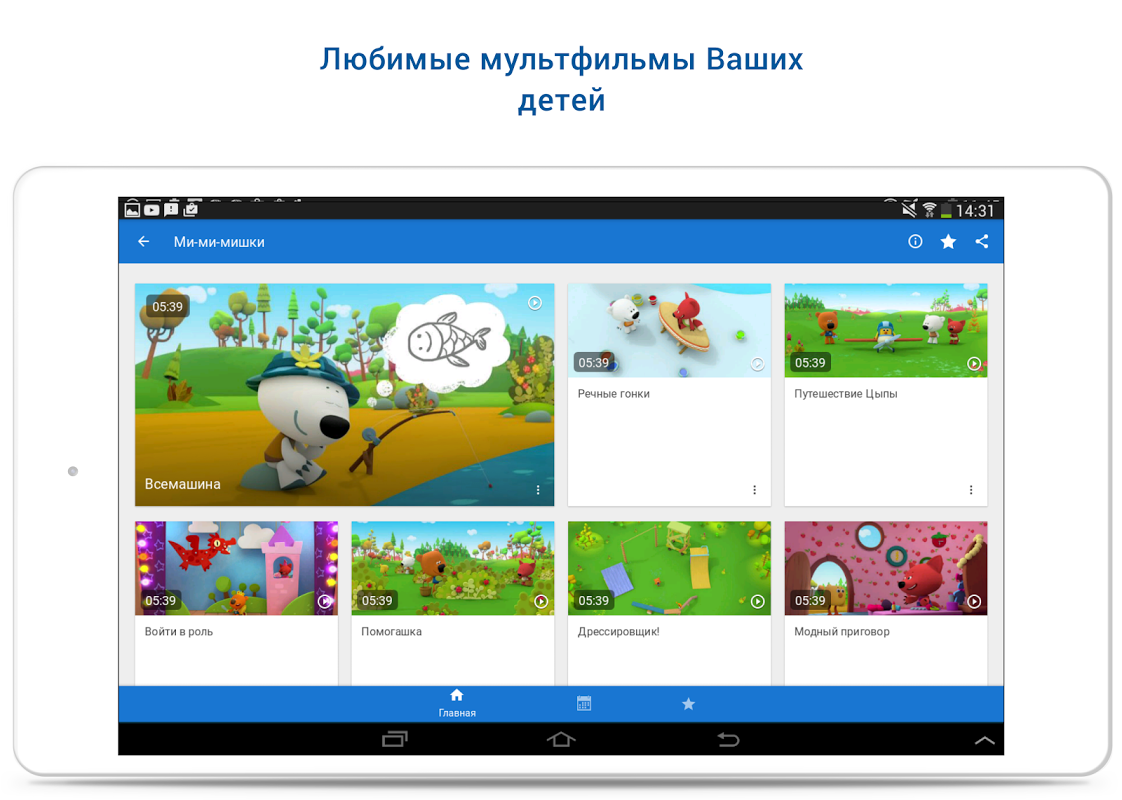 Россия 1 1.2.3 Screen 9