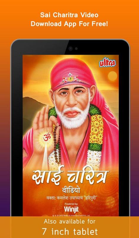 Android Sai Charitra Video Screen 4