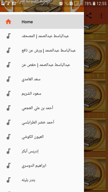 Android المكتبة الصوتية للقرآن الكريم Quran mp3 Screen 5