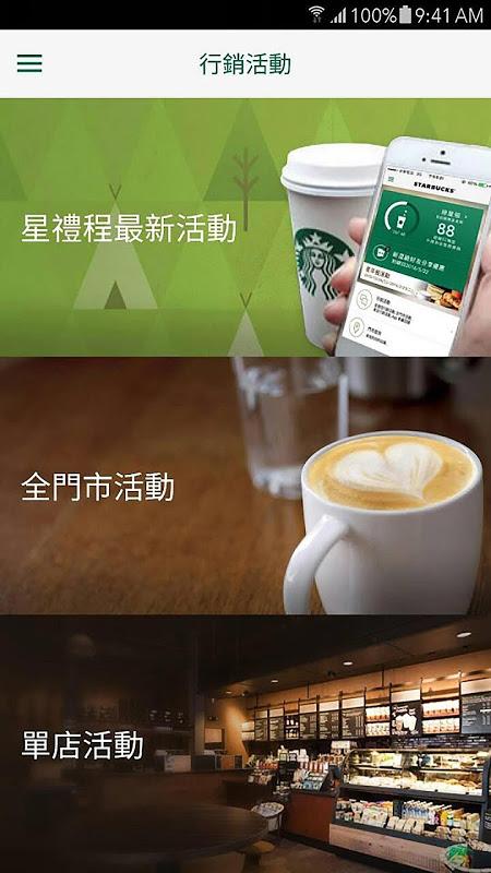 Android Starbucks TW Screen 2