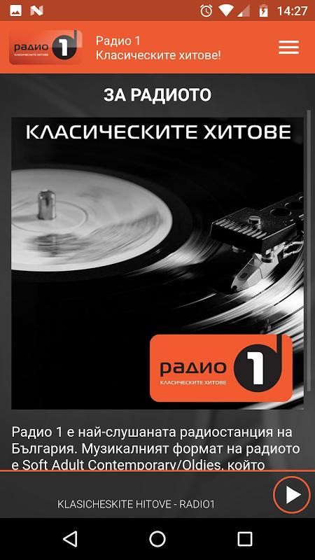 Android Radio 1 Screen 5