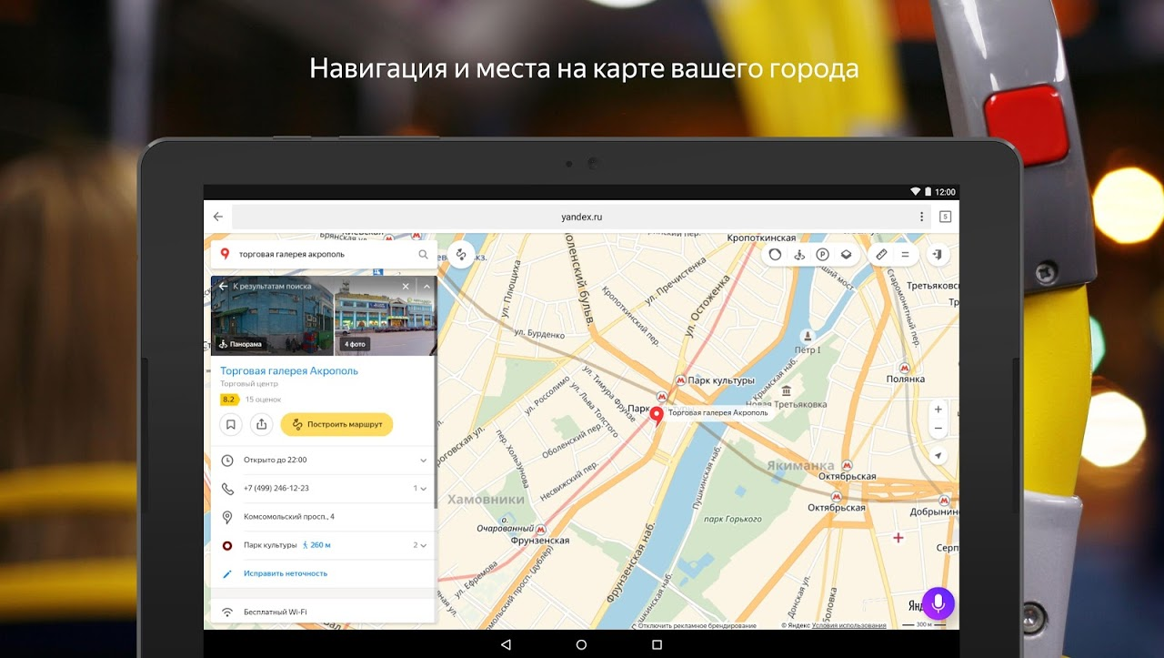 Yandex 7.21 Screen 4