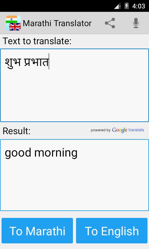 Marathi translator 4.1 Screen 1