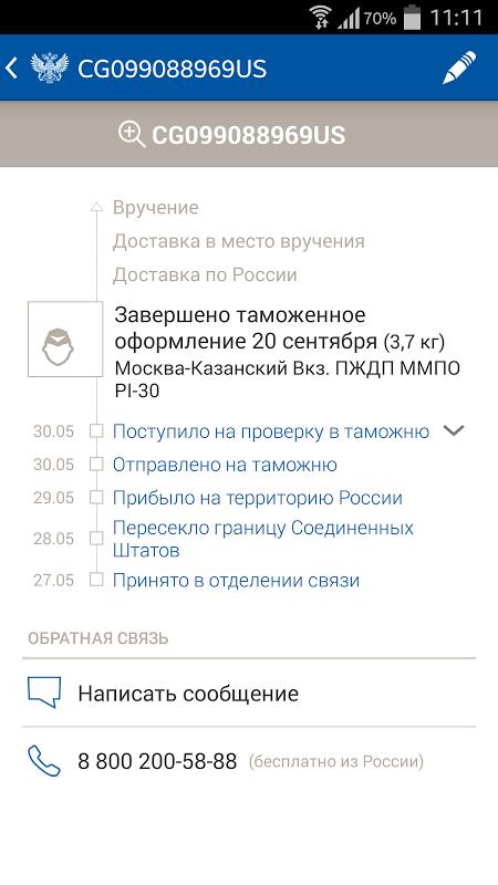 Почта России 2.2.1 Screen 1