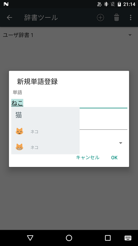 Android Google Japanese Input Screen 7