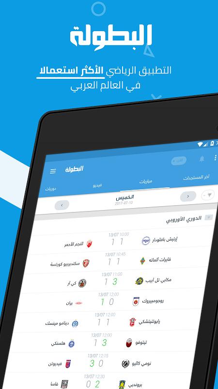 Android البطولة ⚽ Elbotola Screen 6