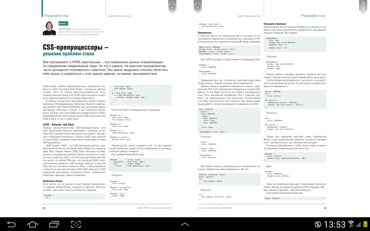 Android Системный администратор Screen 11