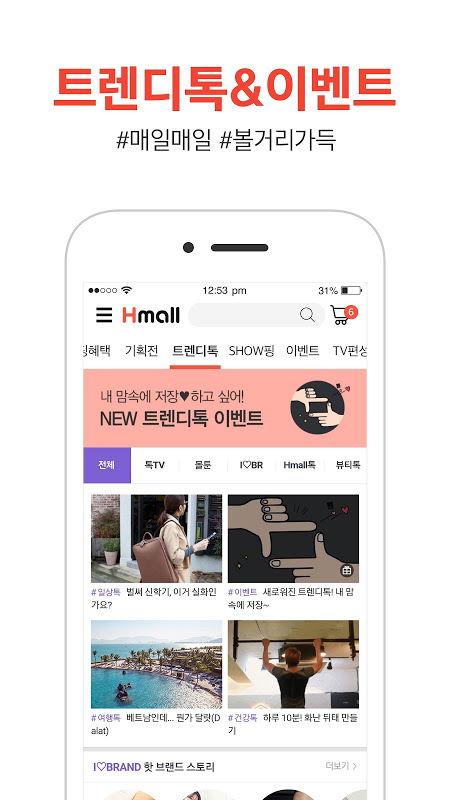 Hyundai hmall 5.8.2 Screen 5