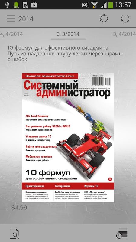 Android Системный администратор Screen 3