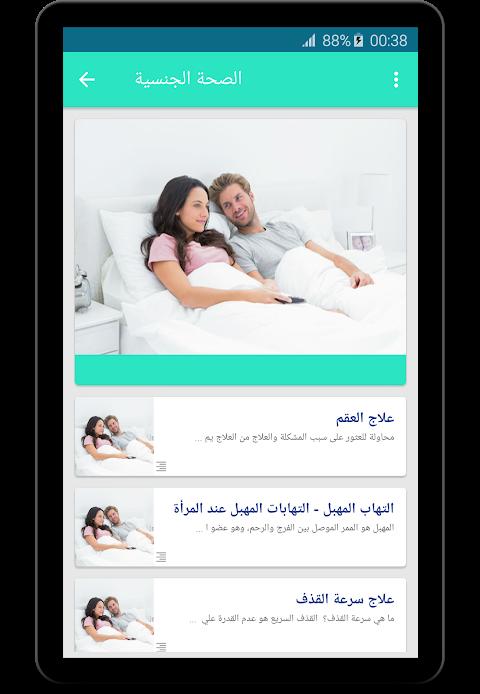 الموسوعة الصحية الحديثة 4.0 Screen 4