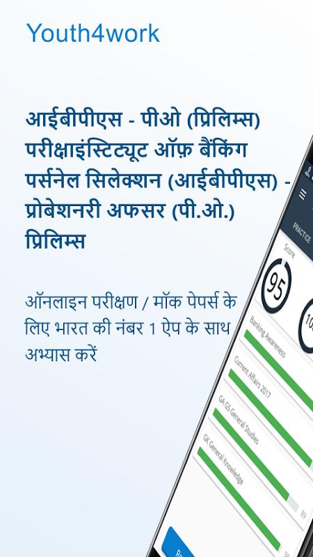 IBPS PO Prelims Exam Prep Y4W-IBPS_PO_Hindi-2.0.0 Screen 1