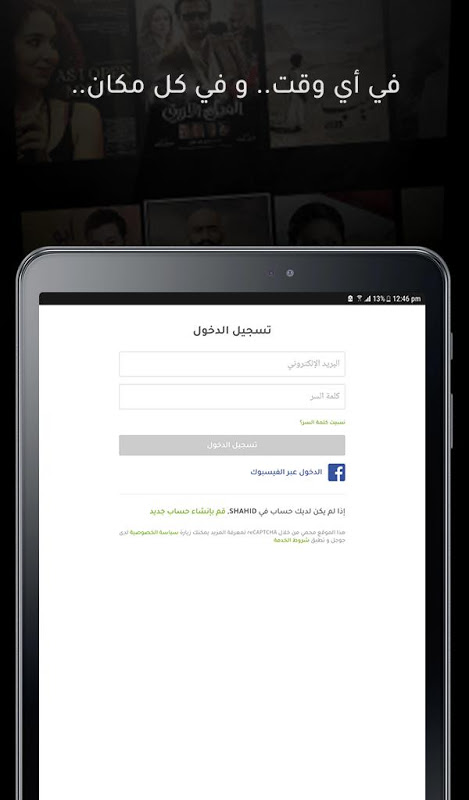 SHAHID 4.5.1 Screen 6