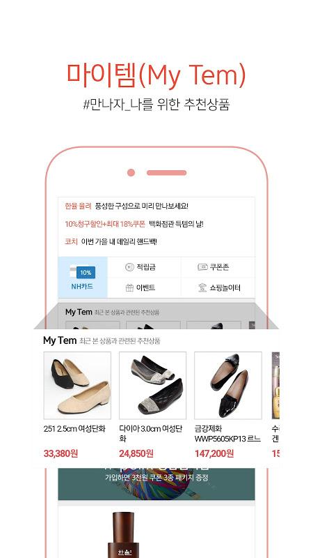 Hyundai hmall 5.5.7 Screen 1