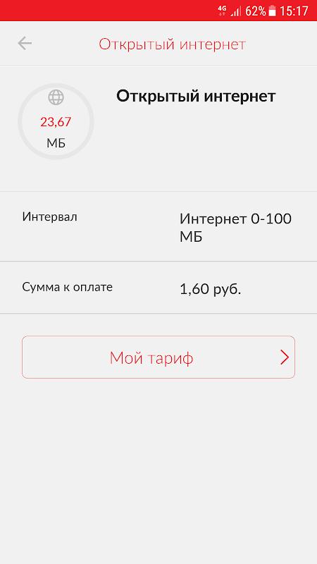 Мой МТС (Беларусь) 2.3.1 Screen 2