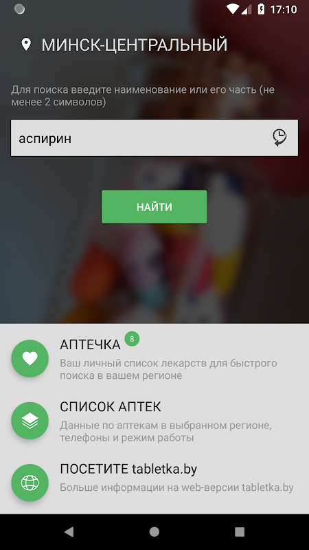 tabletka.by 5.1.1 Screen 1
