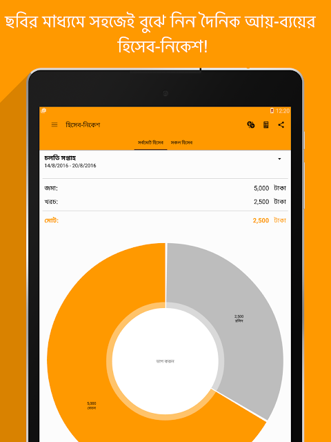 Android Bangla Bookkeeper Screen 5