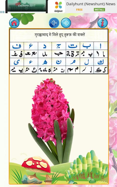 Android Noorani Qaida in Hindi Part 1 Screen 3