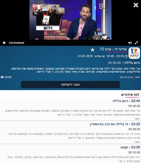 israeltv - mobile version 2.07 Screen 1
