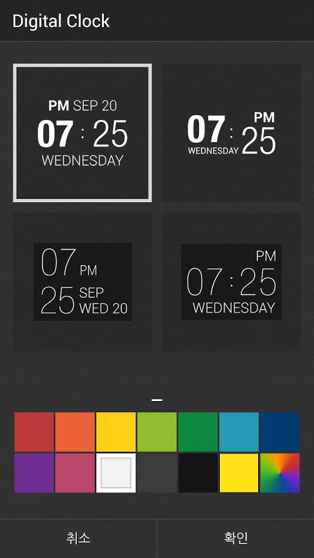 Android Atom All in One Widgets Screen 8