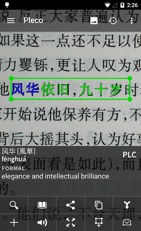 Pleco Chinese Dictionary 3.2.62 Screen 7