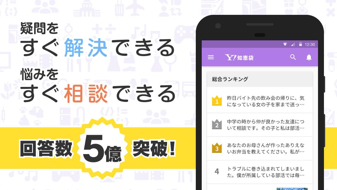 Yahoo!知恵袋 無料Q&Aアプリ 2.45.2 Screen 4
