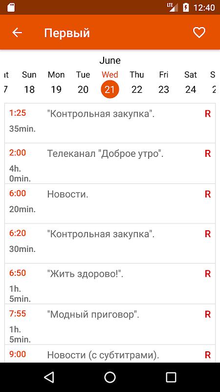 Kartina.TV 2.7.3 Screen 1