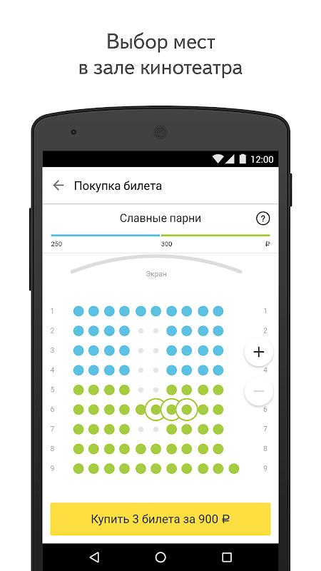КиноПоиск 4.5.4 Screen 3