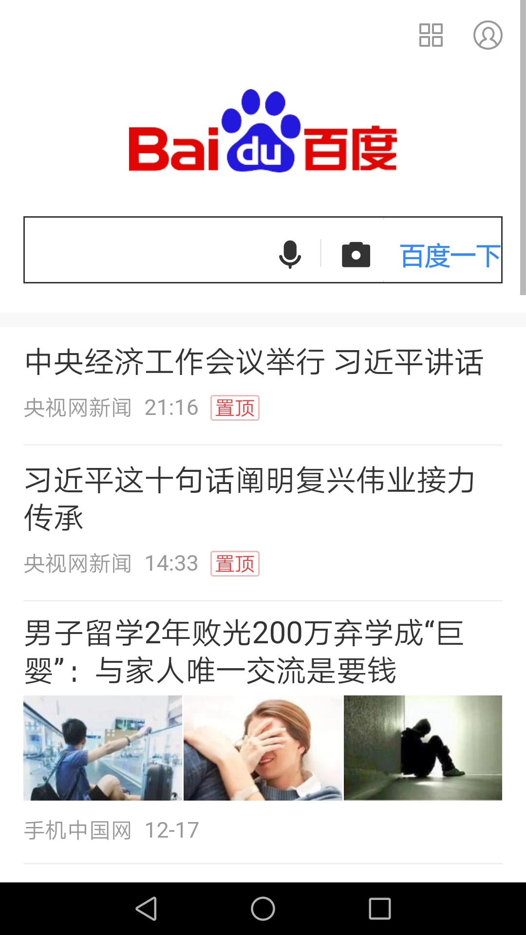 Android Baidu Screen 2
