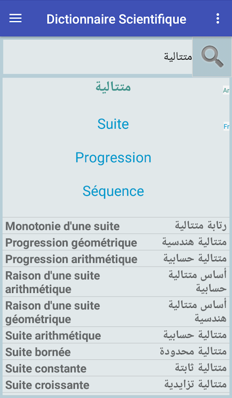 Dictionnaire Scientifique 2.9.2 Screen 1