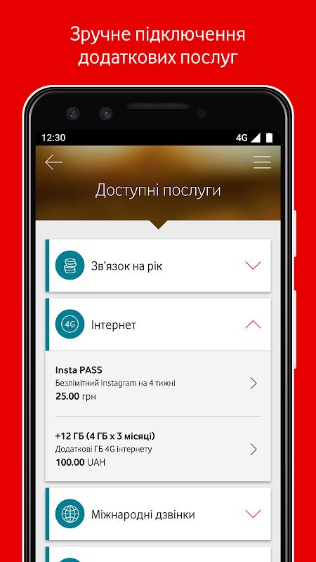 My Vodafone 2.0.4 Screen 1