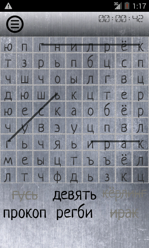 Android Поиск слов Screen 2