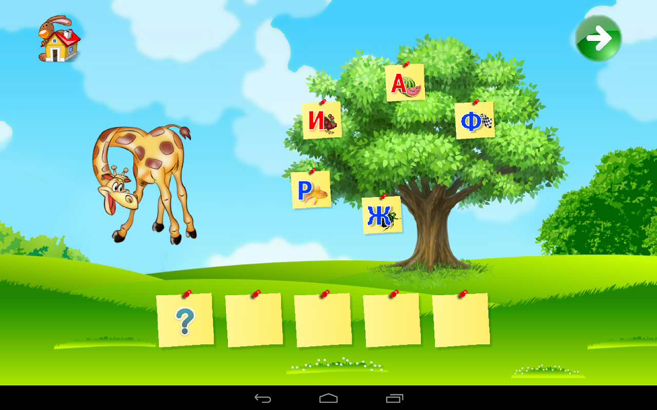 Android 1А: Изучаем алфавит, для детей Screen 4