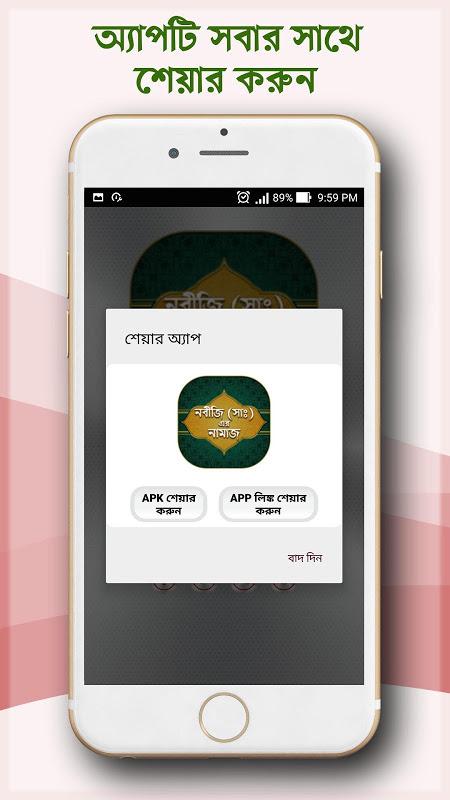 ছালাতুর রাসূল (ছাঃ) - Salatur Rasool (SW) 1.0 Screen 3